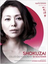 shokuzai de kiyoshi kurosawa,cinéma