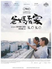 ILO ILO d'Anthony Chen, cinéma, koh jialer, angeli bayani, tianwen chen