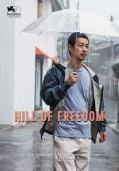 hill of freedom de  hong sang-soo,cinéma,ryo kase,sori moon,young-hwa seo